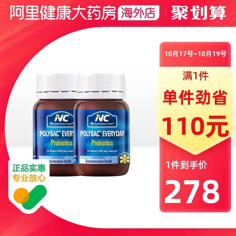 Two bottles of normal temperature probiotics for Australian NC adults to regulate gastrointestinal tract and relieve constipation