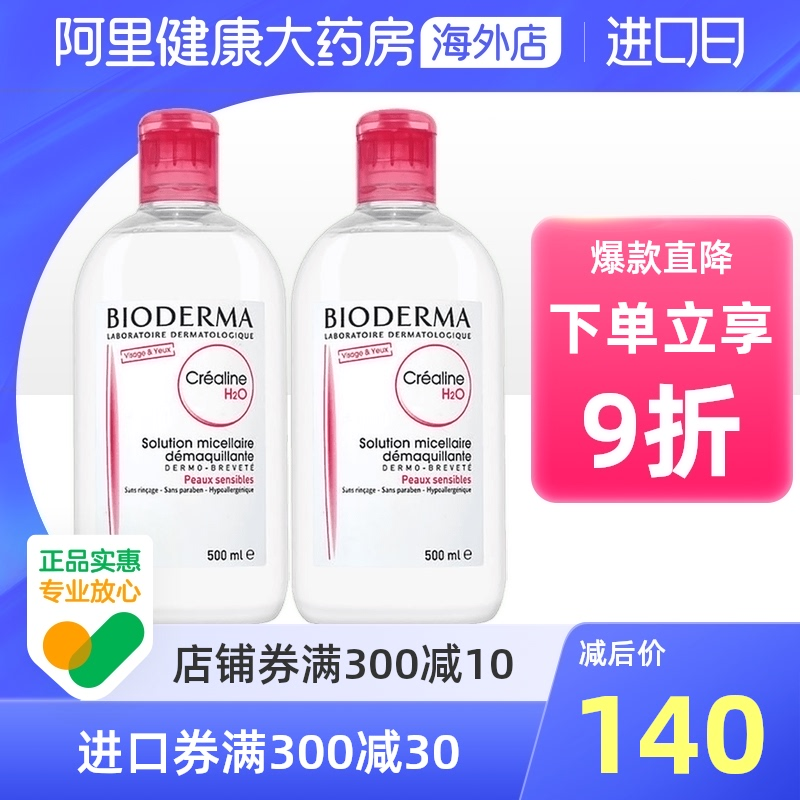 France bioderma bedema makeup remover water temperature and deep cleaning face, eye and lip cleanser 500ml * 2