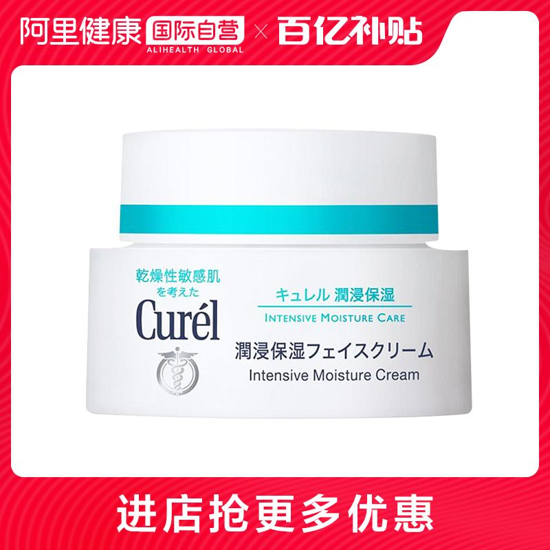 【百亿补贴】日本Curel珂润润浸保湿面霜 润肤乳霜精华滋润敏感肌