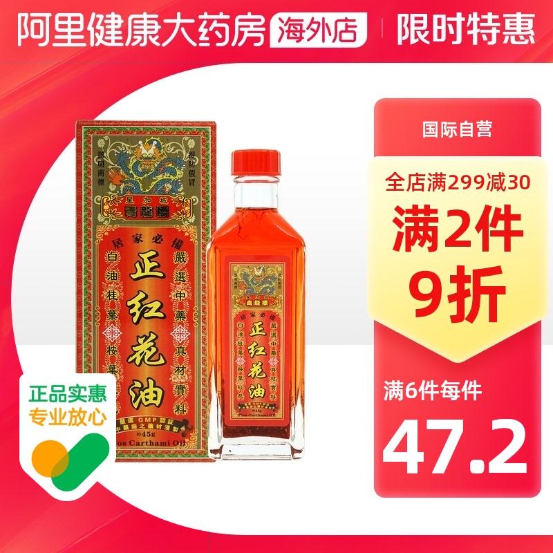 Hong Kong, China Jianying Qinglong standard safflower oil promoting blood circulation and dispersing blood stasis iron injury blood gas stagnation waist acid 45g