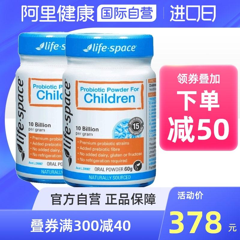 オーストラリアlife space子供抗アレルギー性益生菌粉3-12歳は胃腸の60 gを調節することに適用されます。