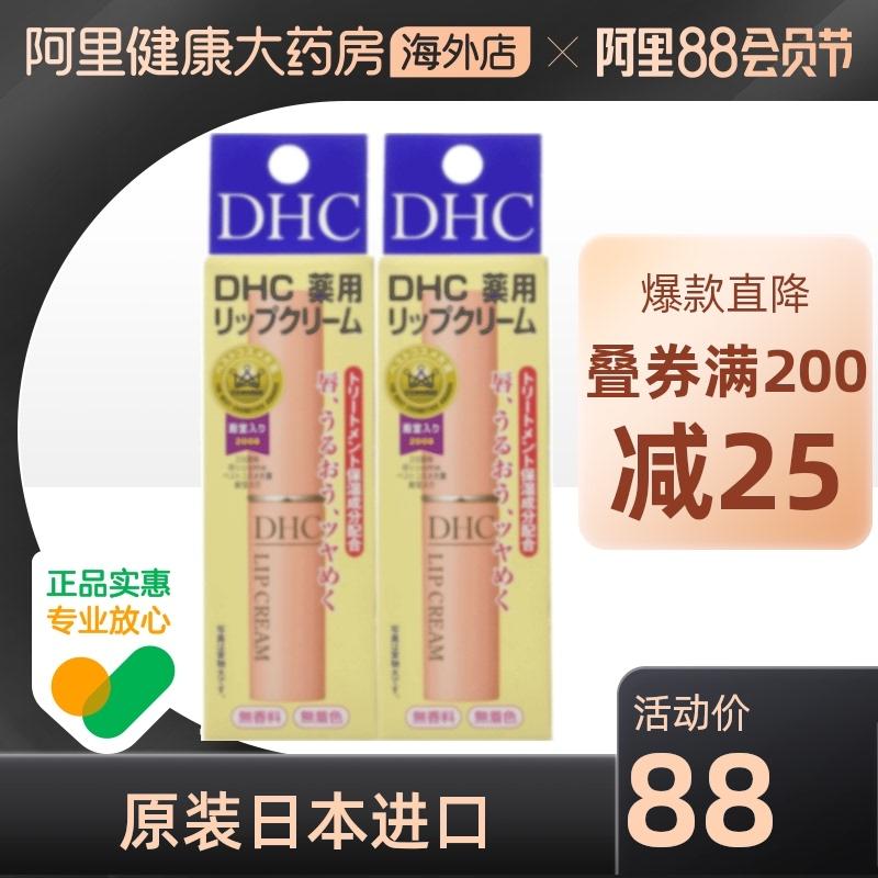 Japanese DHC DHC olive colourless Lip Balm moisturizes, moisturizes, moistens lips, and prevents dry cracking 1.5g*2 branches.