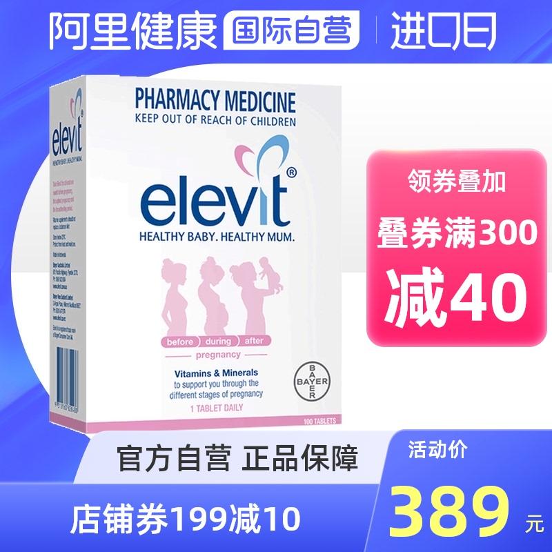 Preparation of multivitamin 100 tablets with folic acid for elevit pregnant women in Australia