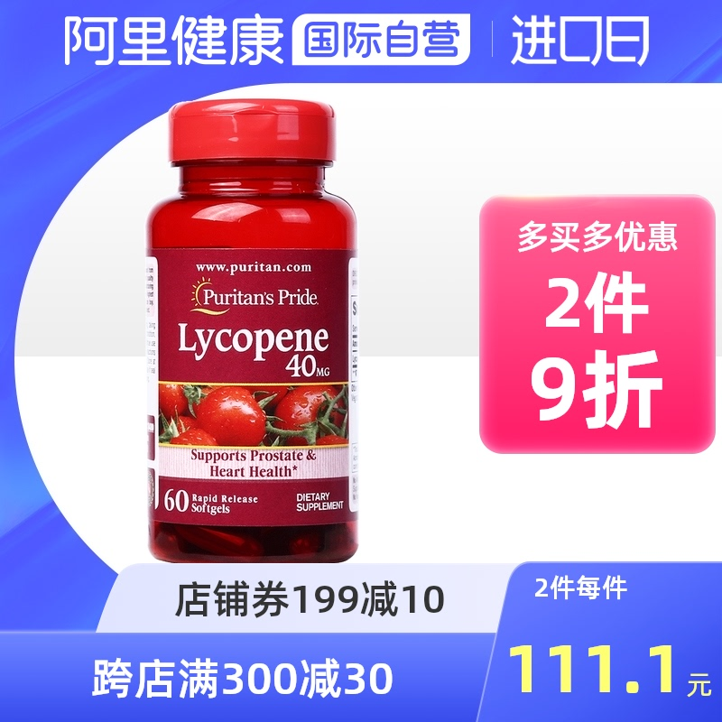 American preplay mens health lycopene high content promotion capsule 40mg * 60 capsules / bottle