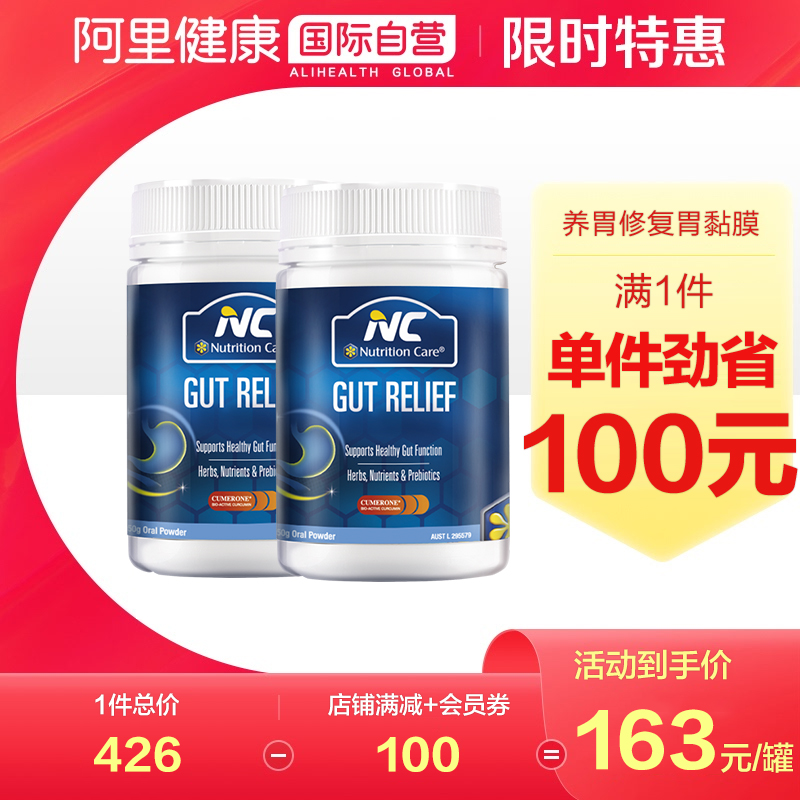 Two bottles of Australia NC Yangwei powder for regulating gastrointestinal health and repairing gastric mucosa Helicobacter pylori and probiotics for adults