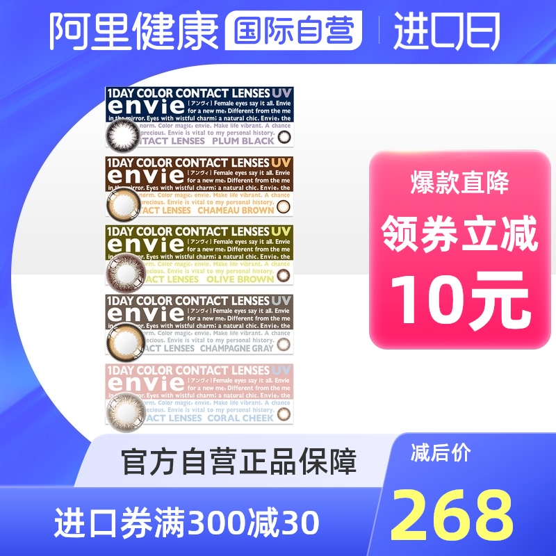 Japan envie pear flower same model beautiful pupil color piece day throwing female size diameter contact lens genuine purchase 30 pieces