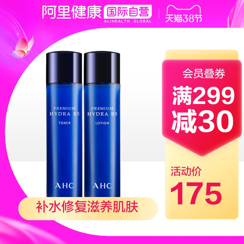South Korea AHC hyaluronic acid B5 water emulsion set brightens, tightens, soothes, moisturizes and moisturizes the skin