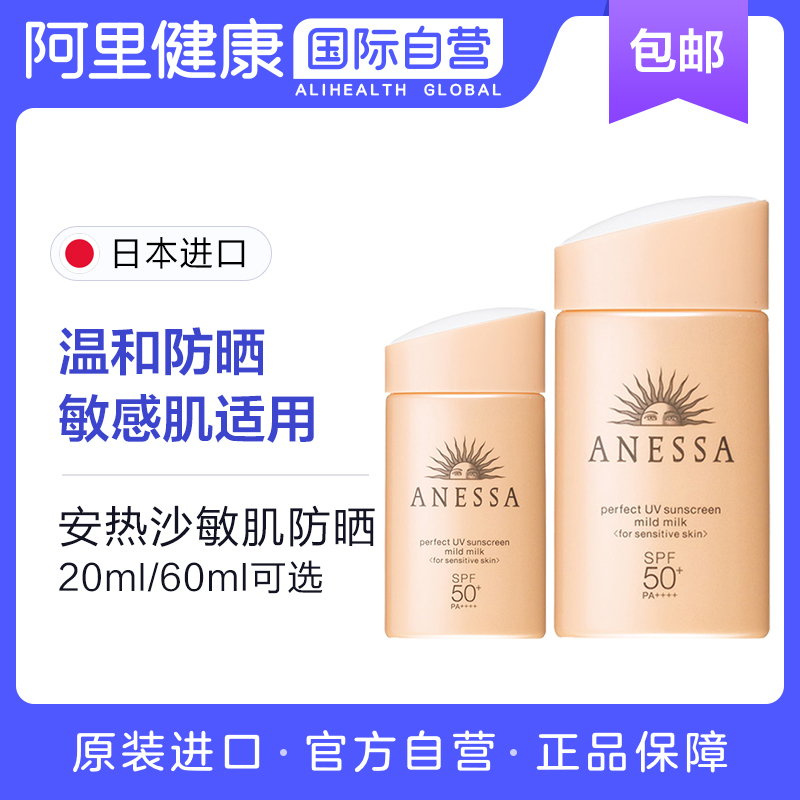Japanese ANESSA sunscreen in small gold bottle