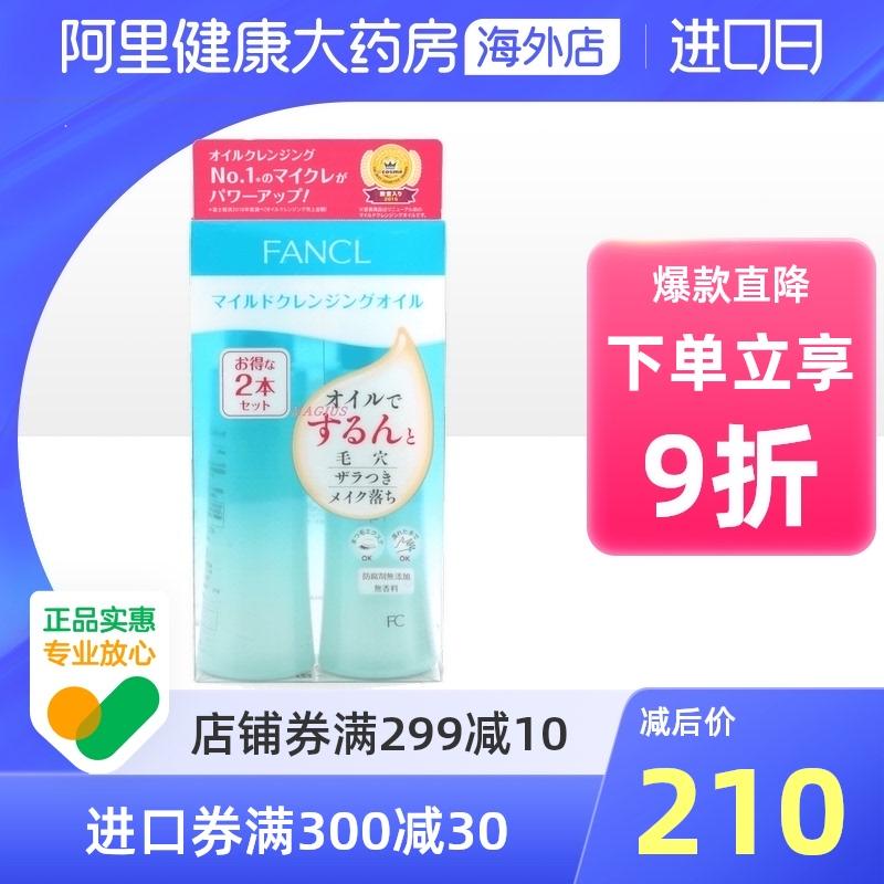 Japan FANCL no nano Makeup Remover Lotion deep cleaning moisturizing sensitive muscle 120ml * 2 bottle