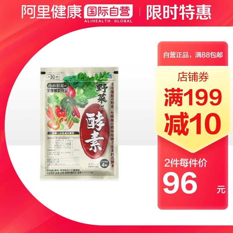 小林制药野菜酵素120粒 酵素原液综合蔬菜酵素促进消化补充蔬菜