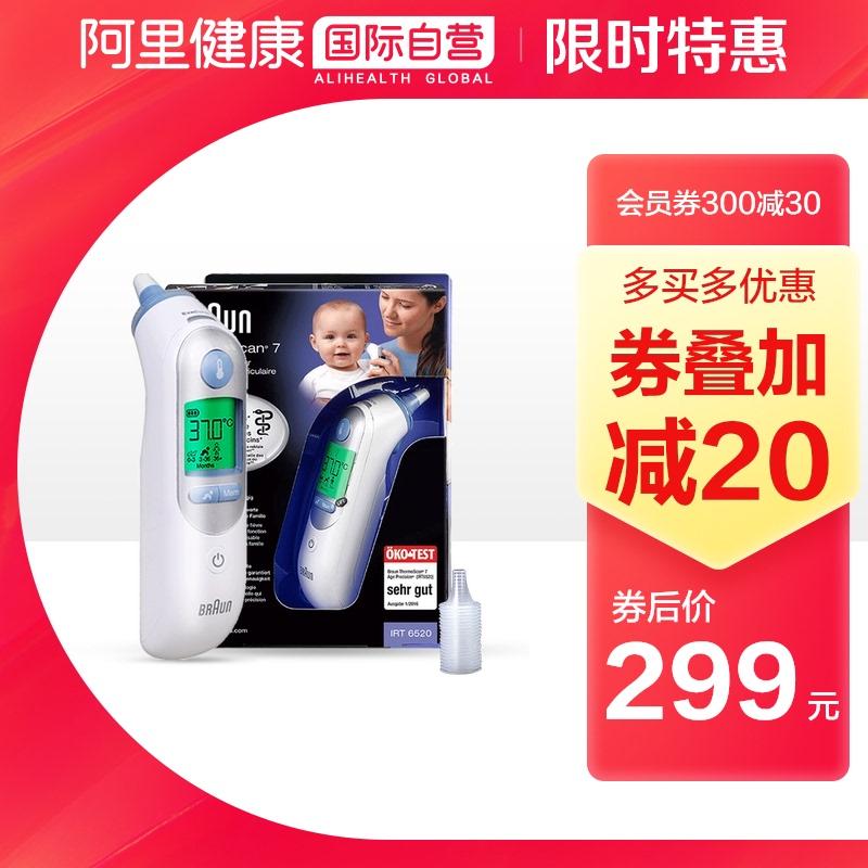 Braun electronic ear temperature gun body temperature thermometer irt6520 baby home temperature gun high precision