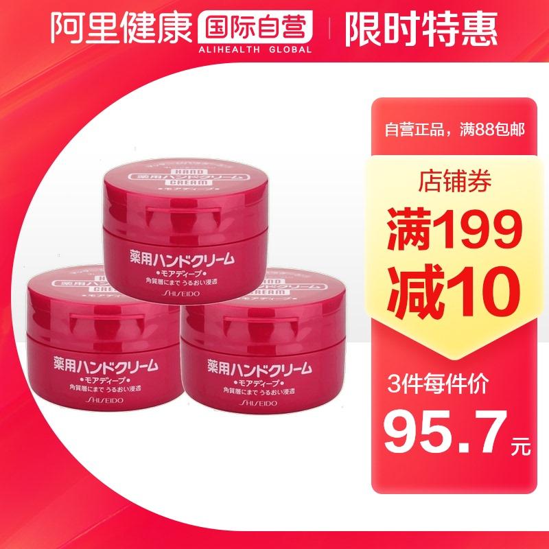 Shiseido red pot Meirun urea hand cream for medicinal beauty skin in autumn and winter