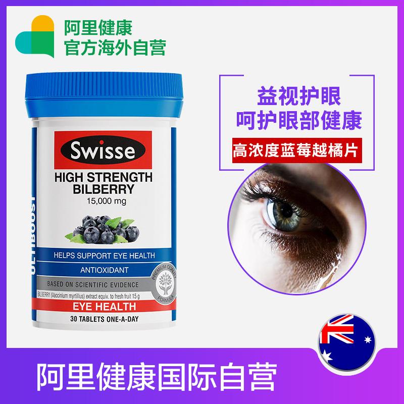 Швейцарский швейцарский лютеиновый уход за глазами высокая концентрация синий Малиновые черники ломтики Глаза облегчают усталость глаз 30 таблеток