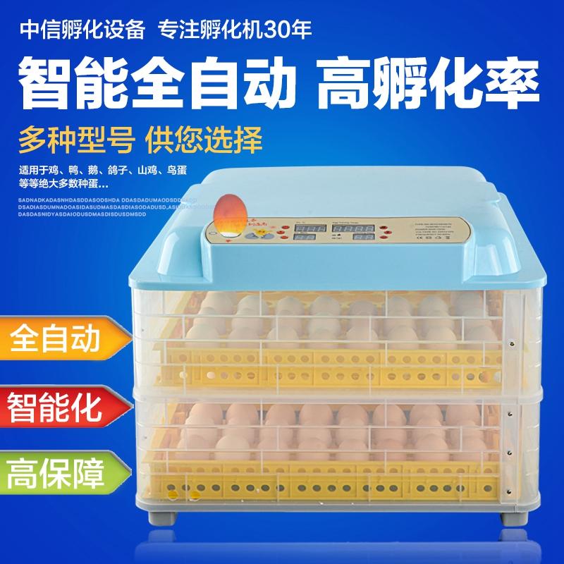 中信孵化机全自动家用型鸟蛋鹦鹉孵化器鸡孵化设备小型小鸡孵蛋器
