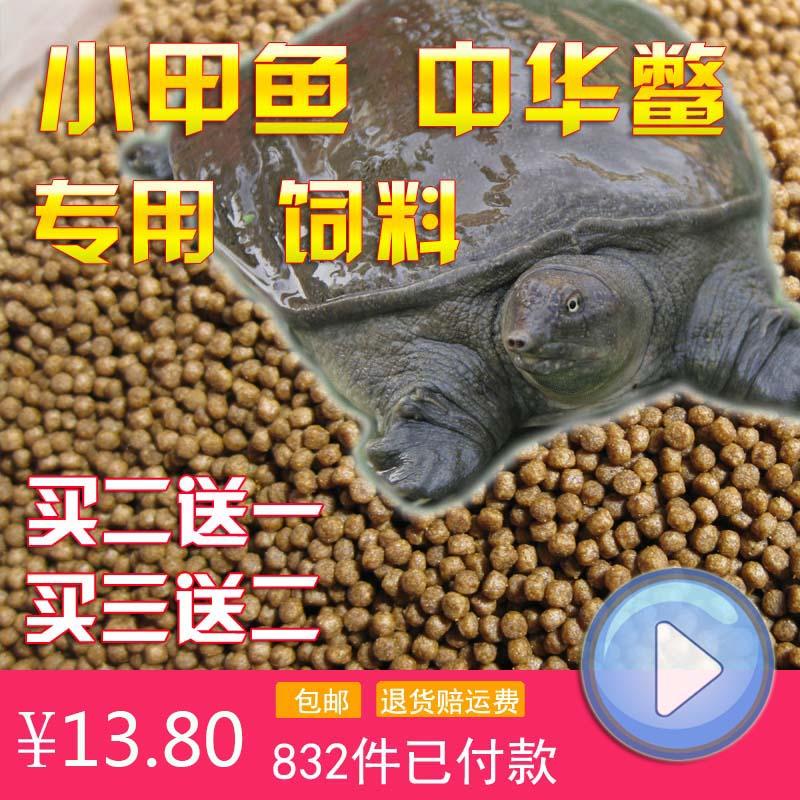 スッポンの飼料のスッポンの稚魚の口切り料の水魚のスッポンの食糧の王八真珠の中華のスッポンの小さいカメの食糧の魚の食品