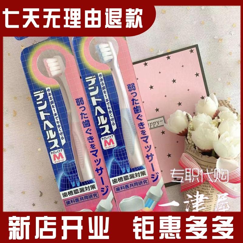 现货日本原装LION狮王D.HEALTH超软护理牙刷软毛小头孕妇月子牙刷