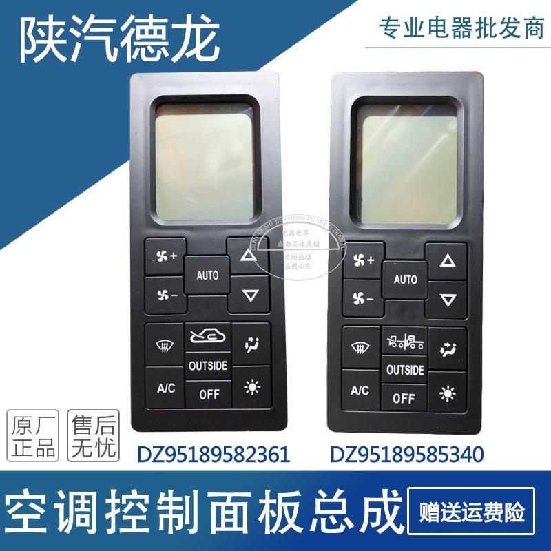 适用于德龙F3000F2000空调控制面板暖风开关冷风开关DZ9518958534