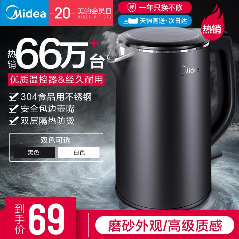 美的电热烧水壶器家用小型水壶全自动断电不锈钢一体保温电开水壶