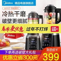 Midea home broken wall machine automatic heating multi-function Health soy milk food small new flagship store authentic