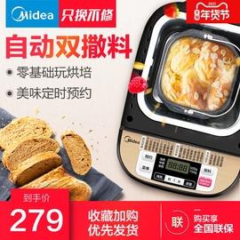 美的家用全自动面包机多功能小型馒头机官网智能土司发酵蛋糕机