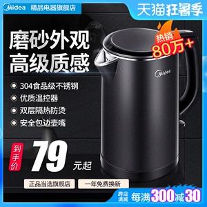 领10元券购买美的电热烧水壶器家用小型泡茶保温