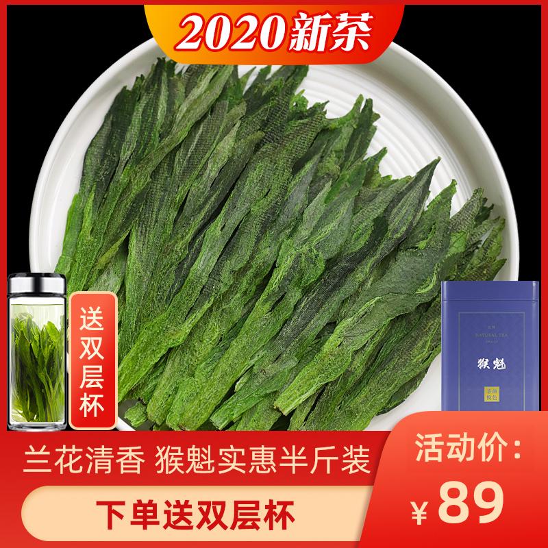 绿茶太平猴魁茶叶2020年新茶特级猴魁1915茶250g安徽黄山礼盒罐装