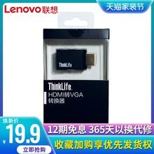 レノボHDマイルhdim VGAケーブルコンバータノートパソコンの画面を同一画面プロジェクター投票ケーブルテレビのセットトップボックスVJA htmiデスクトップ表示の高精細ケーブルビデオアダプタで電源を入れ