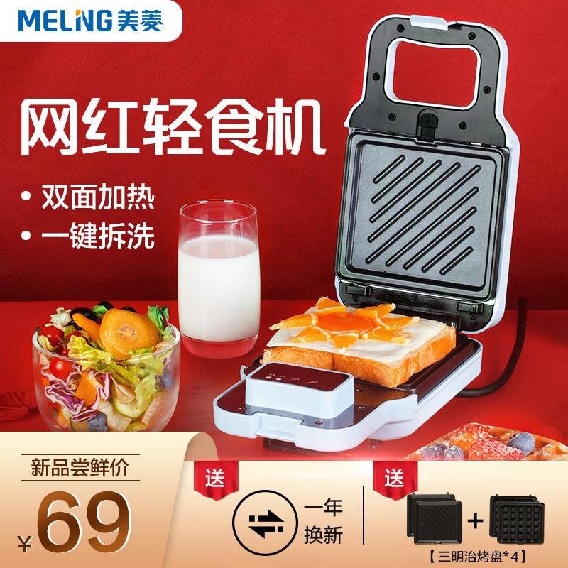 美菱三明治机家用小型多功能懒人宿舍早餐机神器全自动智能面包机