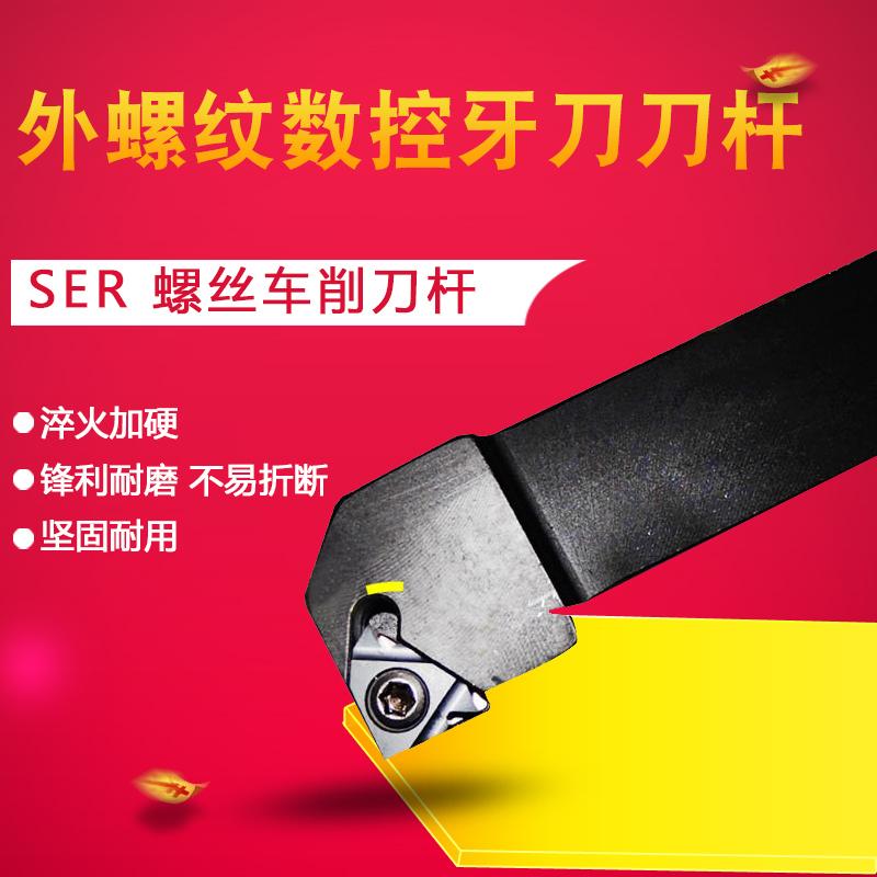 外螺纹加硬数控牙刀杆SER1616H16/SER2020K16/SER2525M16螺丝车刀