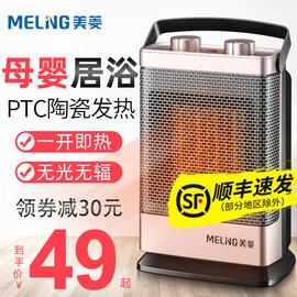 美菱取暖器家用暖风机节能省电小太阳热风速热小型电暖气风器暖炉图片