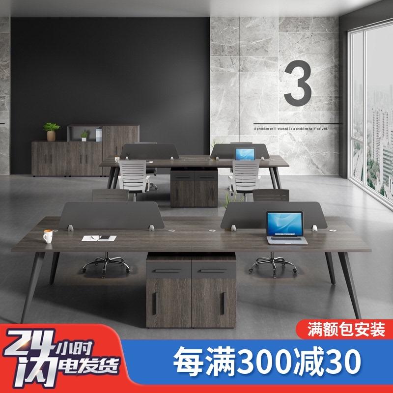 职员办公桌简约现代四人员工桌2/4/6工作位电脑桌椅组合创意卡座