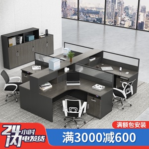 职员办公桌简约现代4/6人工位桌屏风卡座办公室桌椅组合办公家具
