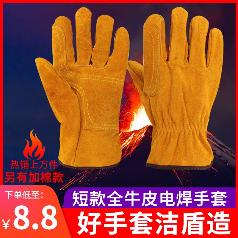 潔盾 短款全牛皮電焊手套焊工焊接機械搬運加固加棉保暖防護手套