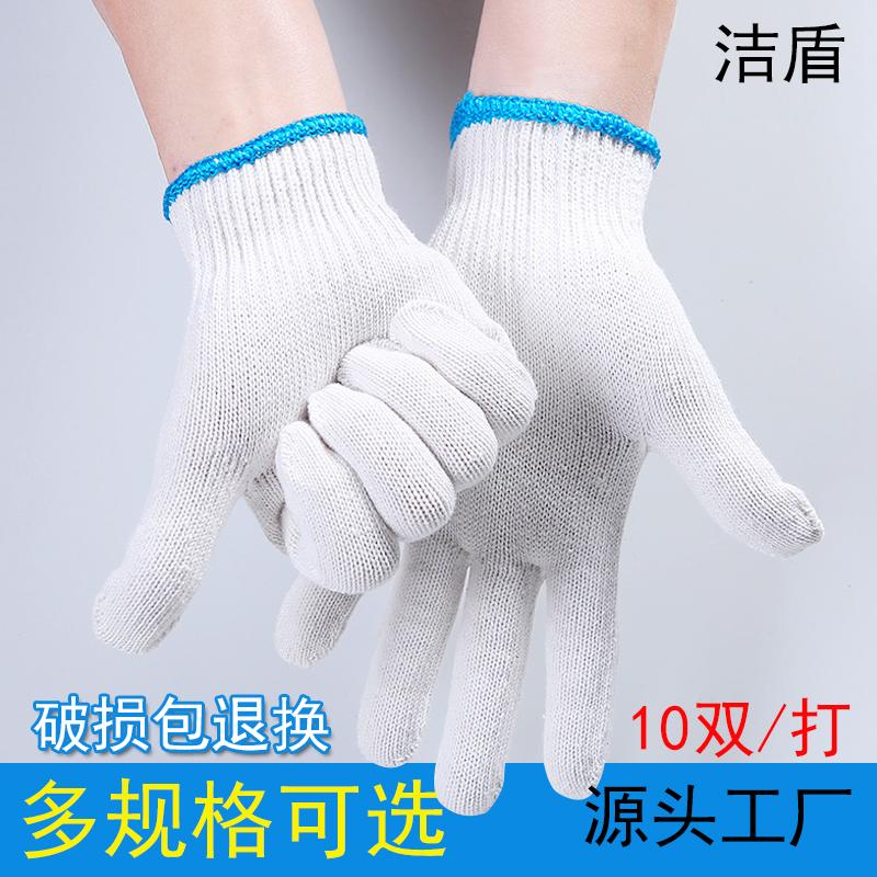 洁盾 线手套纱手套加厚搬运白手套棉纱线手套修车手套劳保手套