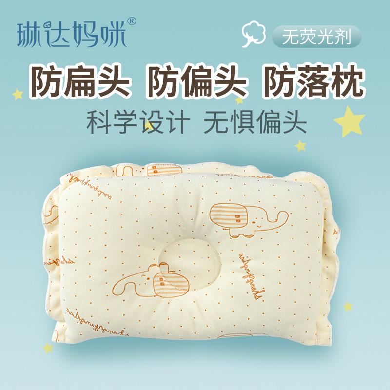 岁新生儿宝宝枕头矫正定型枕0琳达妈咪婴儿枕头防偏头定型枕儿1