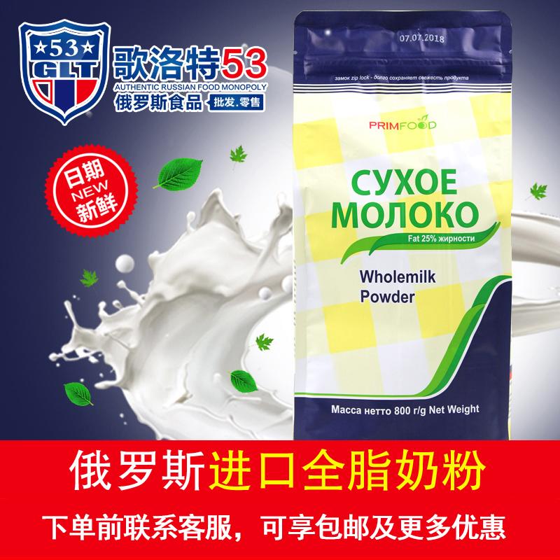 俄罗斯奶粉低脂低糖易吸收新版黄袋奶粉适中老年人800g二份包邮