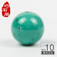 Qiaoshiju 10mm Hubei natural raw ore Turquoise round bead loose bead Buddha bead top bead playing string DIY accessories