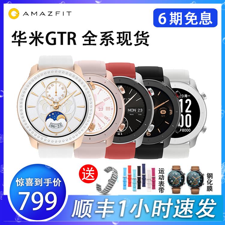 华米GTR 智能手表Amazfit GPS定位跑步游泳运动男女心率防水手环