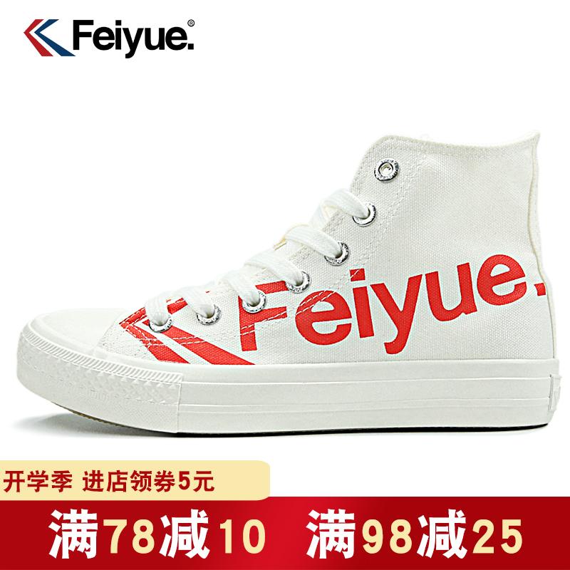 券后108.00元飞跃高帮女情侣款百搭男休闲帆布鞋