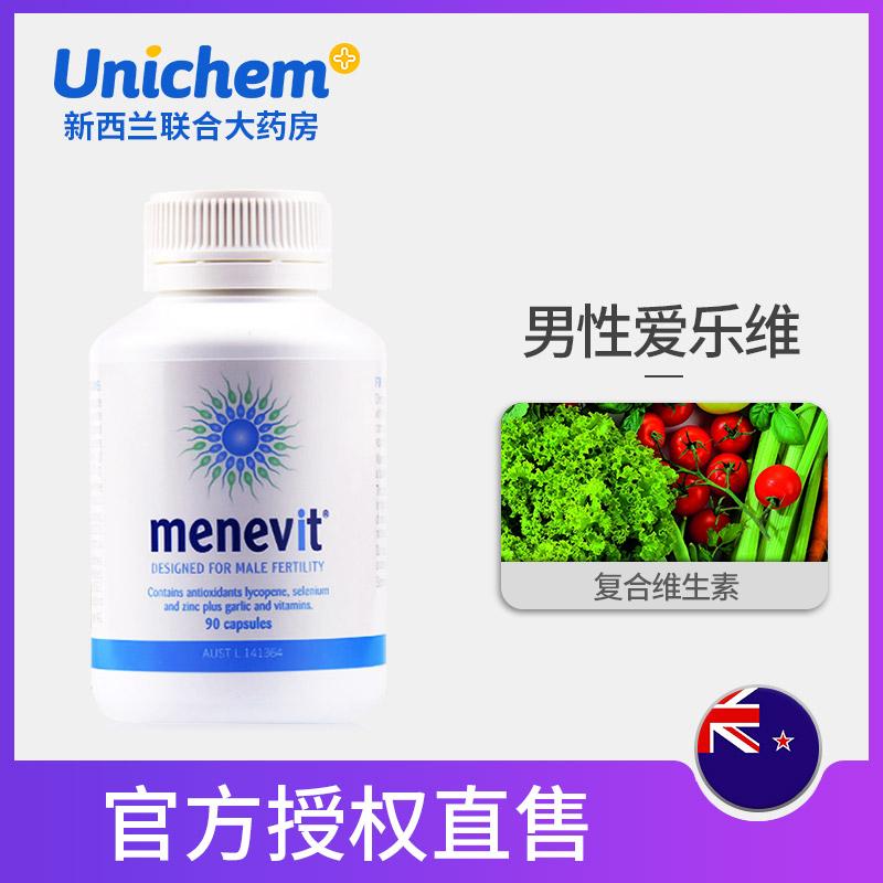 澳洲Menevit爱乐维复合维生素90粒 男性补锌胶囊 提高精子活性