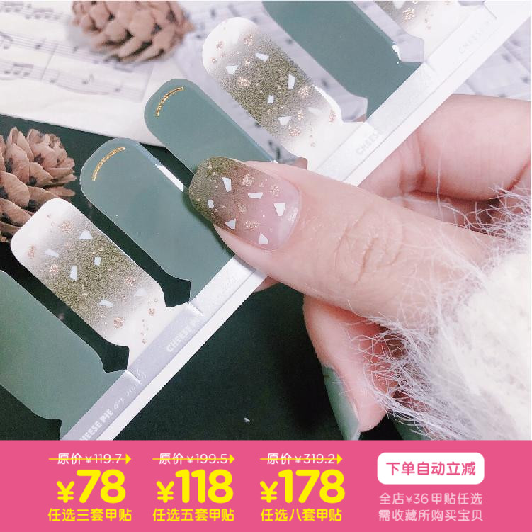 Green Fairy tracking, shell manicure sticker, green gold foil jelly nail sticker waterproof pregnant women can tear Nail Polish