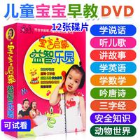 儿童早教动画片DVD光碟片宝宝幼儿启蒙学习儿歌英语数学视频光盘