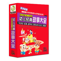 Genuine toddler Early Education story Daquan 10 dishes childrens story fairy tale Masterpiece Literacy Pinyin Education CD