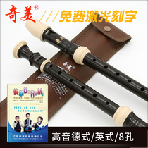 Chimei flute Treble English Baroque eight-hole vertical flute German 8-hole student playing musical instrument