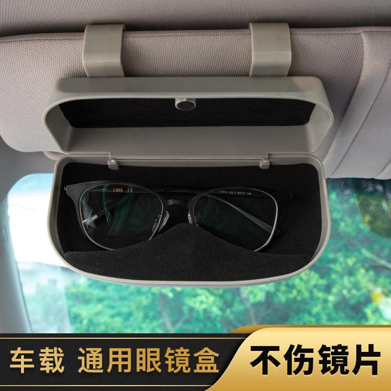 汽车用品眼晴夹通用车载眼镜盒无损安装车内饰品遮阳板收纳墨镜架