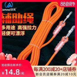 坎乐高空登山绳子户外安全绳救生绳防汛漂浮攀岩绳索求生装备用品