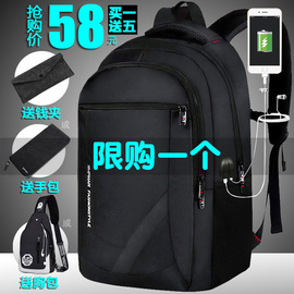双肩包男士背包大学生大容量旅行电脑女时尚潮流高中初中学生书包图片
