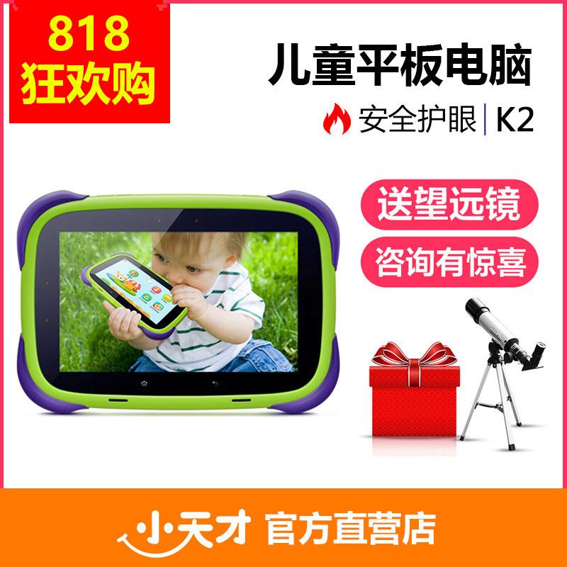 小天才早教机K2 宝贝儿童平板电脑学习机小学生官方点读旗舰店