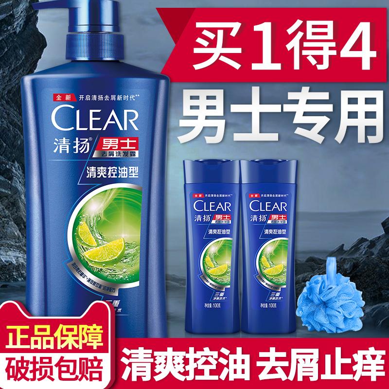 清扬男士洗发水露液专用洗头膏旗舰店官方旗舰控油去屑止痒正品牌
