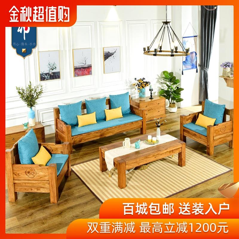全实木沙发组合新中式简约现代客厅木质整装布艺小户型老榆木家具满5576.00元可用2816元优惠券